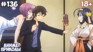 Аниме приколы | Anime COUB | Аниме приколы под музыку #136 - Хочешь их потрогать?!