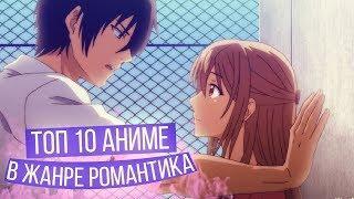 [ТОП 10] Самых лучших аниме в жанре школьная романтика / школа / романтика за  2017 год!