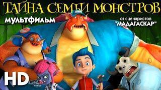 Тайна семьи монстров /Monster Island/ Мультфильм HD