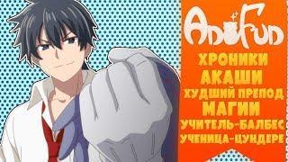 Обзор на аниме Хроники Акаши: худший преподаватель магии – Учитель-балбес и ученица-цундере