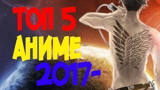 ТОП 5 АНИМЕ 2017:ПРОДОЛЖЕНИЕ!