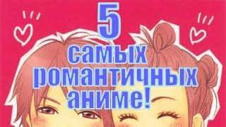 5 самых романтичных аниме