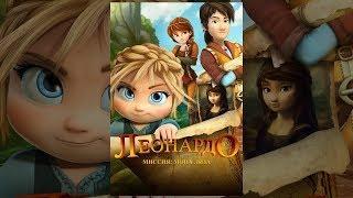 Леонардо: Миссия Мона Лиза (2018) | Leo Da Vinci: Mission Mona Lisa