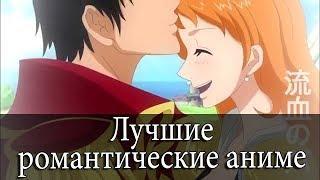 Лучшие Романтические аниме всех времен | ТОП 5
