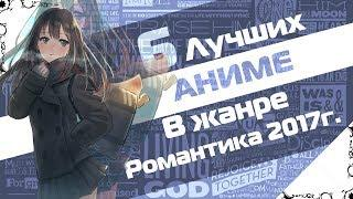 6 Лучших Аниме В Жанра Романтика За 2017 год ТОП 6