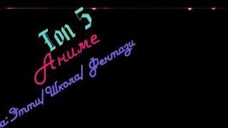 Топ5:Аниме в Жанре-Этти Школа Фентаси
