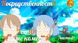 Топ 10 Аниме комедий (часть 2)