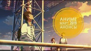 Новинки аниме 2019. Март 2019. Обзор анонсов.