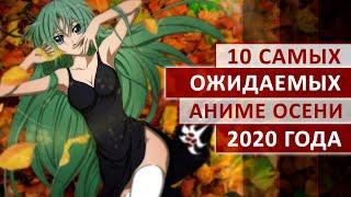 10 САМЫХ ОЖИДАЕМЫХ АНИМЕ ОСЕНИ 2020