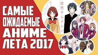 ТОП 10 самых ОЖИДАЕМЫХ аниме лета 2017 часть 2