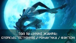 Топ 10 Аниме Жанра: Сверхъестественное / Романтика / Фэнтези [1080p60]