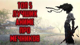 ТОП 5 ЛУЧШИХ АНИМЕ ПРО МЕЧНИКОВ