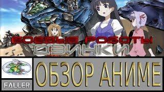 Боевые роботы Дзинки (Обзор аниме)