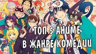 Топ 5 аниме в жанре комедия(озвучка)/Top 5 anime in the genre Comedy