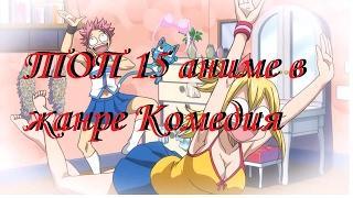 ТОП 15 аниме в жанре Комедия