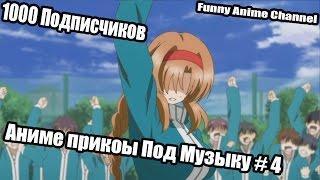 Аниме приколы под Музыку # 4 | 1000 Подписчиков  | Лучшие приколы Funny Anime Channel