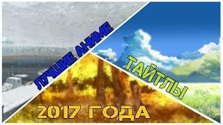 Лучшие Аниме Тайтлы первой половины  2017 Года