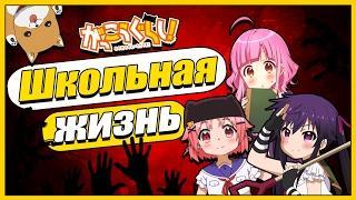 Школьная Жизнь | School Live! | Обзор Аниме | Vampire's mind