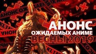 АНОНС САМЫХ ОЖИДАЕМЫХ АНИМЕ ВЕСНЫ 2019 ( ВЫЙДЕТ В АПРЕЛЕ )