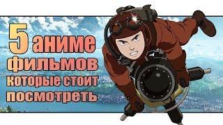 Лучшие полнометражные аниме #1