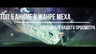 ТОП 5 КРУТЫХ АНИМЕ В ЖАНРЕ МЕХА (часть 1)