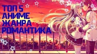 ТОП 5 АНИМЕ ЖАНРА(РОМАНТИКА)