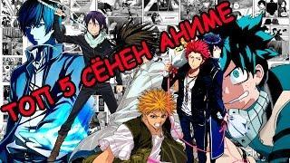 Топ 5 лучших аниме в жанре Сёнен