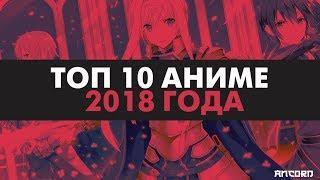 ТОП 10 АНИМЕ 2018 ГОДА | ANCORD