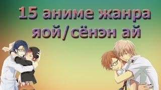 15 аниме жанра яой/сенэн ай