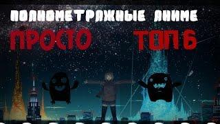 """Полнометражные аниме - """"Просто топ 6"""""""