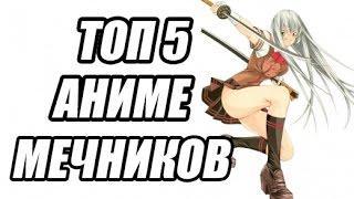 ТОП - 5 Аниме про мечников (Которые вы не видели)
