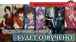 ЛЛН   Помимо ТОП-10, осенью БУДЕТ ОЗВУЧЕНО
