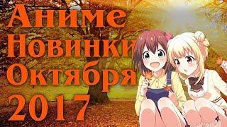 Аниме НОВИНКИ ОКТЯБРЯ 2017.Что стоит посмотреть этой осенью!?