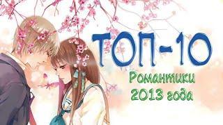 [Топ-10] Аниме в жанре Романтика [2013]