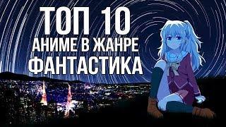 ТОП 10 лучших АНИМЕ в жанре ФАНТАСТИКА