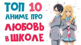 ТОП 10 аниме про ЛЮБОВЬ В ШКОЛЕ / Школьная Романтика