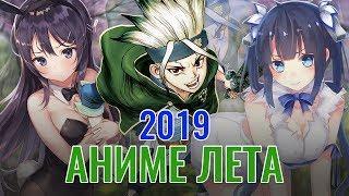 Какие Аниме лета 2019 посмотреть?!Летний Аниме Сезон 2019 | Summer Anime Season 2019