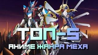 ТОП-5 Аниме жанра Mecha (по версии SGW)