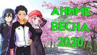 АНИМЕ ВЕСНА 2020 / Весенний сезон аниме 2020 года