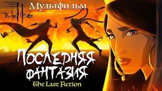 Последняя фантазия /The Last Fiction/ Мультфильм HD
