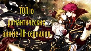 TОП 10 Аниме Романтики / Top 10 Romance Anime TV-series