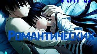 """ТОП 5 аниме в жанре """"Романтика"""""""