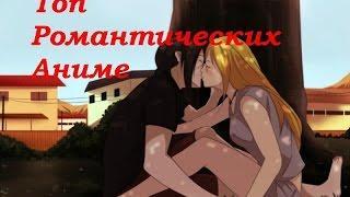 Топ 5 аниме в жанре романтика