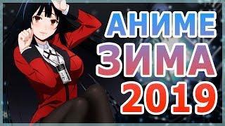 АНИМЕ ЗИМА 2019 (ВЫЙДЕТ В ЯНВАРЕ!)