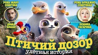 Птичий дозор - Улётная история / Мультфильм HD