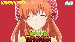 Аниме Приколы   Лучшие Аниме Приколы под Музыку  #63  [  Anime Crack ]