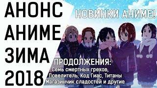 АНОНС - АНИМЕ ЗИМА 2018 (НОВИНКИ ЗИМЫ!)