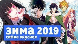 Winter is here / Зимний аниме сезон 2019