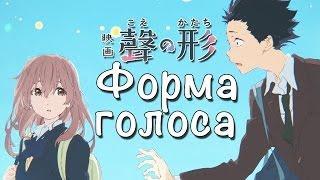 Форма голоса Аниме новинки 2017 RUS трейлер