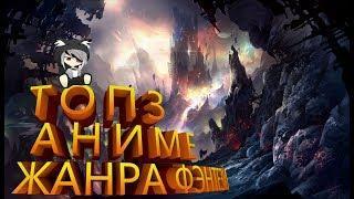 ТОП 3 АНИМЕ В ЖАНРЕ ФЭНТЕЗИ